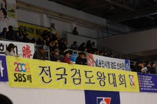 2009년 sbs 검도왕 대회를 마무리하며~~1