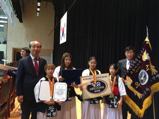 제18회 전국초등학생 검도대회