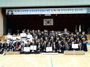 제3회 시도대항 및 22회 전국초등학생검도대회