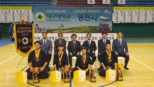제20회 대구대학교 총장기 전국고등학교 검도선수권 대회