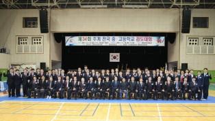 제34회 추계전국중고등학교 검도대회 ...