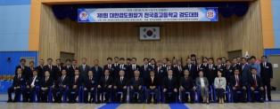 제1회 대한검도회장기 전국중고등학교검도대회 ...