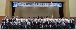 제27회 회장기 전국중고등학교검도대회