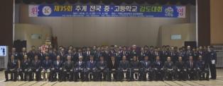 제35회 추계 전국중고등학교검도대회