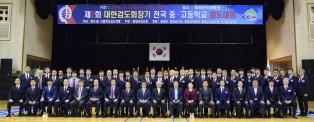 제2회 대한검도회장기 전국중고등학교검도대회