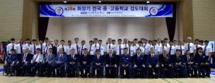 제28회 회장기 전국중고등학교검도대회