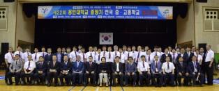 제22회 용인대학교 총장기 전국중.고등학교검도대회