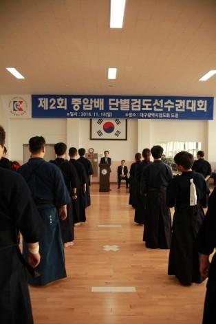 제2회 중암배 단별검도선수권대회
