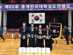 제60회 춘계전국대학검도연맹전