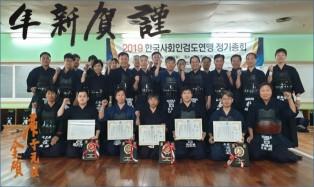 보륜검도관 한국사회인연맹 정기총회 합동훈련