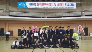 제10회 동대문구청장기 및 회장기 검도대회