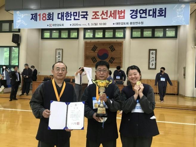 중앙연수원에서 조선세법 경연대회,왕검도관 우승!