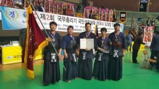 제2회 국무총리기 국민생활체육 전국시.도 대항 검도대회