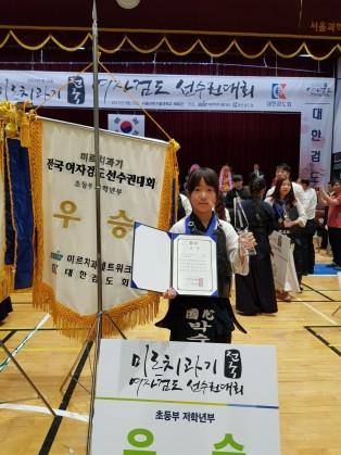 미르치과기 여자검도선수권대회 박수민 우승!