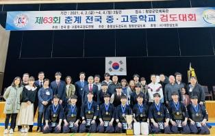제63회 춘계 전국 중·고등학교 검도대회 결과