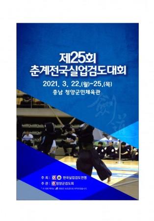 제25회 춘계전국실업검도대회