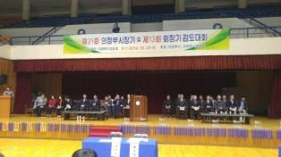 제21회 의정부시장기 및 제13회 회장기 검도대회