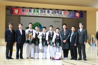 제52회 춘계 전국중고등학교 검도대회