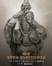 제11회 대한민국8단검도선수권대회
