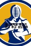 제24회 대구대학교 총장기 전국고등학교검도대회