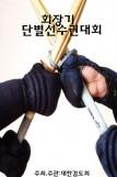 회장기 제61회 전국검도단별선수권대회