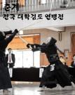 제63회 춘계 전국대학검도연맹전