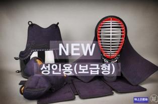 신제품 '성인용 (보급형)' 리뷰