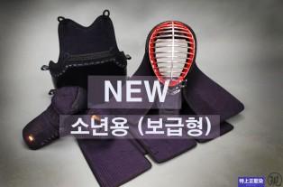 신제품 '소년용(보급형)' 리뷰
