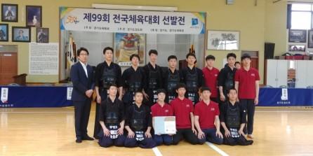 광명고등학교 검도실업팀
