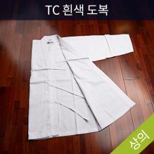 TC 흰색도복-상의