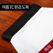 [여름용] 비파비지 TC 흰검도복 - 하의