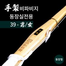 手製 비파비지 - 동장실전용 (39 - 男_女)