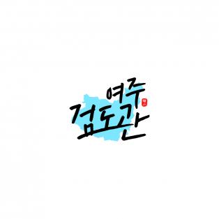 대한검도 여주검도관 관장님 사진