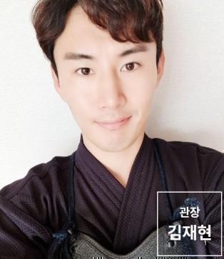 김재현검도관 관장님 사진